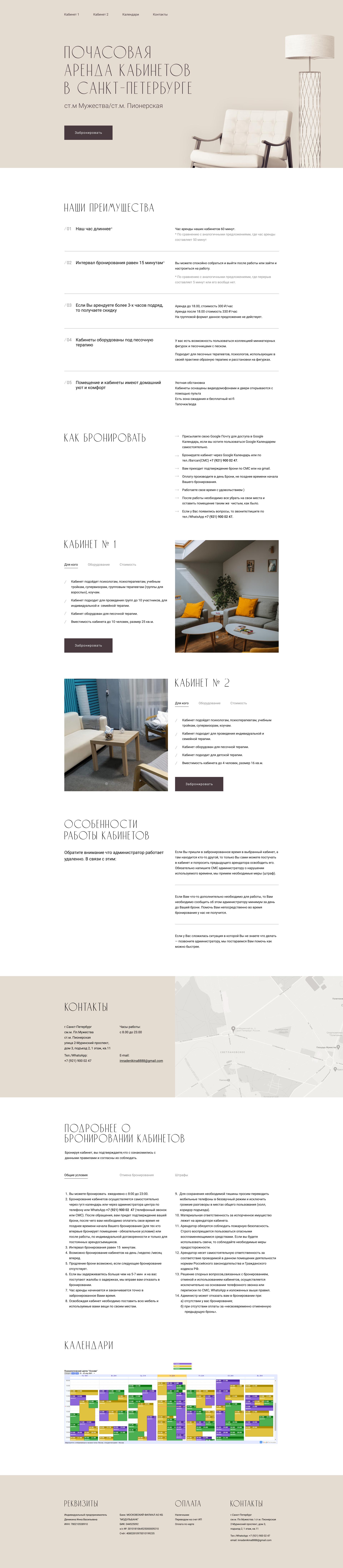 Landing Page Büromiete